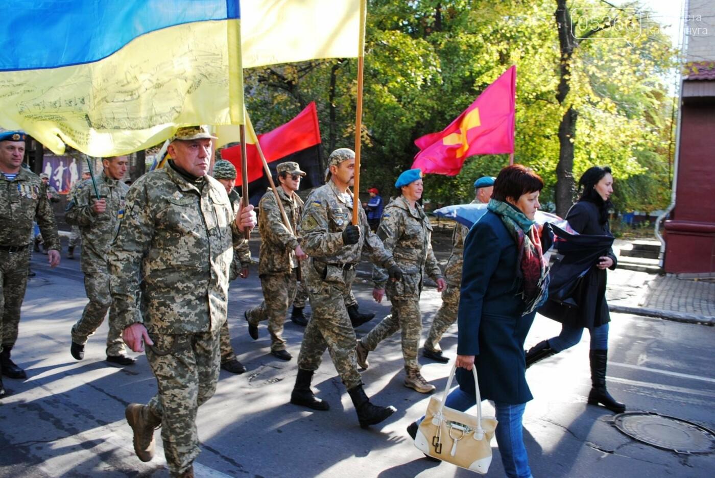 Кременчуг празднует День защитника Украины (фоторепортаж), фото-1