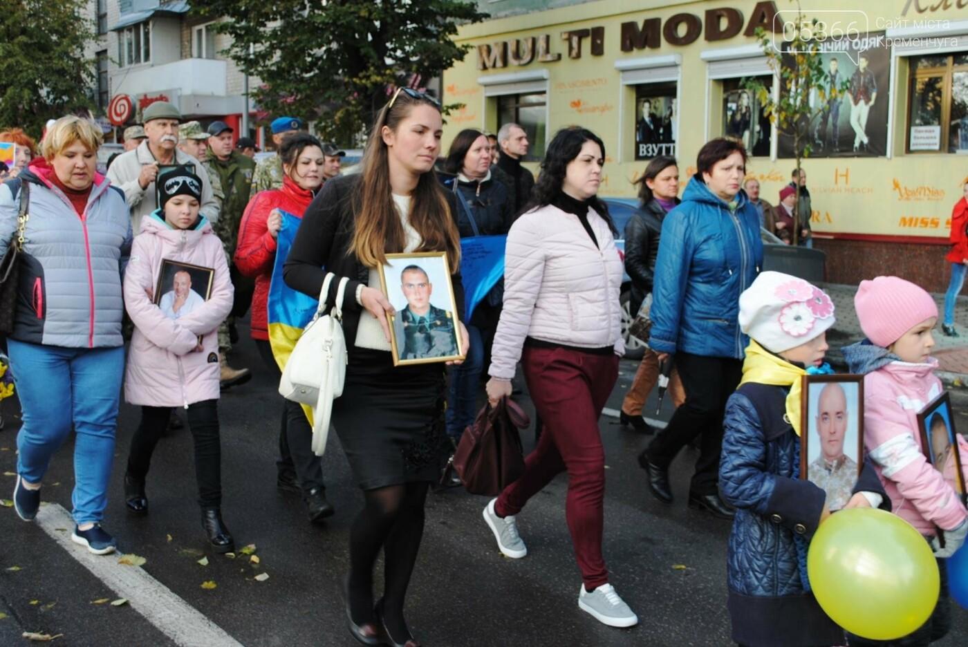 Кременчуг празднует День защитника Украины (фоторепортаж), фото-2