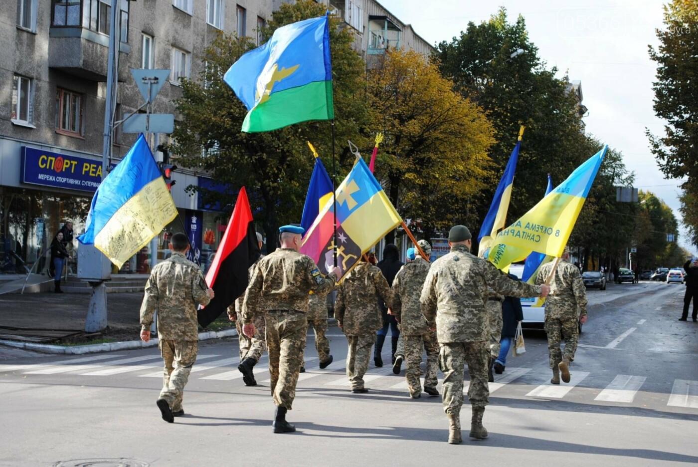 Кременчуг празднует День защитника Украины (фоторепортаж), фото-3