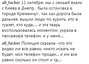 Пассажиров маршрутки Киев-Днепр обворовали в Кременчуге. Видео с вором крупным планом не факт для копов. ВИДЕО, фото-1