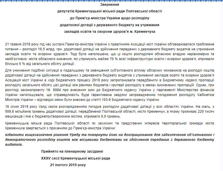 Кременчук залишився без державної дотації на освіту. Депутати з цим не погоджуються, фото-1