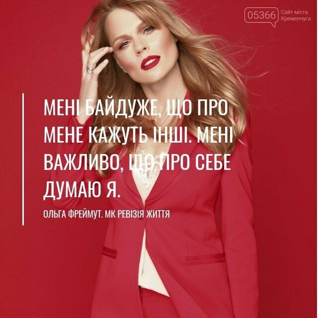 Популярная телеведущая Ольга Фреймут поделилась своими жизненными принципами, фото-3