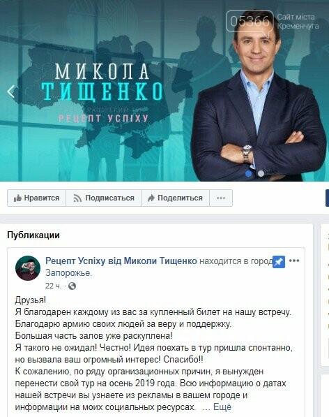 Тищенко Кременчуг