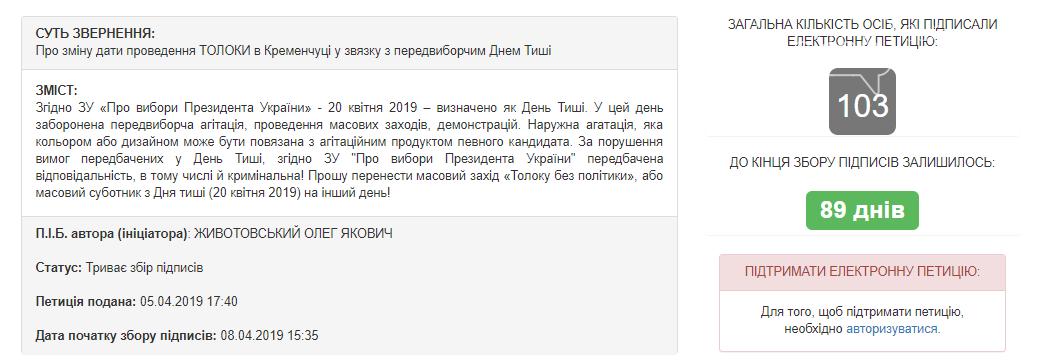 """Кременчужани просять перенести толоку: 20 квітня - """"день тиші"""", 21 - вибори, а 19 - дебати, фото-1"""