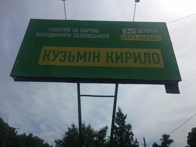 """Псевдо """"слугам народу"""" загрожує до 3 років позбавлення волі за обман виборців у Кременчуці, фото-2"""