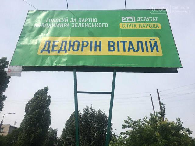 """Псевдо """"слугам народу"""" загрожує до 3 років позбавлення волі за обман виборців у Кременчуці, фото-1"""