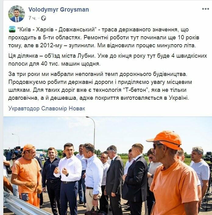 Гройсман на дорогах Полтавщини корупції не знайшов, а ось полтавчани з ним не згодні , фото-2