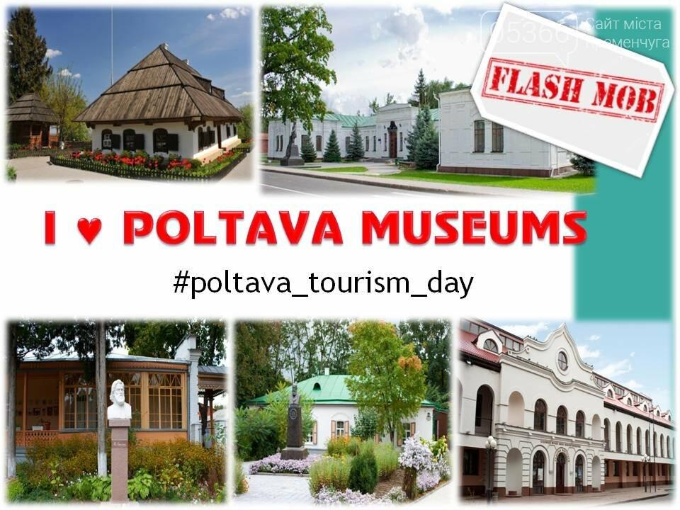 На Полтавщині стартував флешмоб «I love Poltava museums»: на учасників чекають цінні призи, фото-1