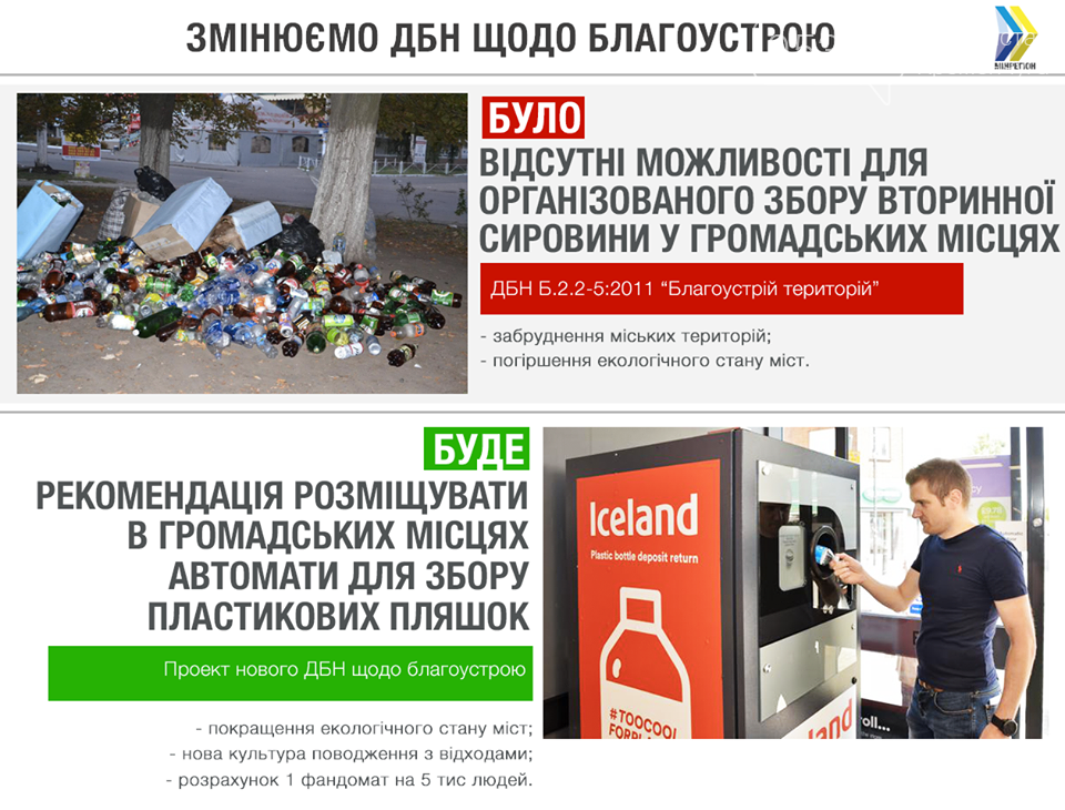 В Україні з'являться автомати, що видаватимуть гроші за порожні пляшки , фото-1
