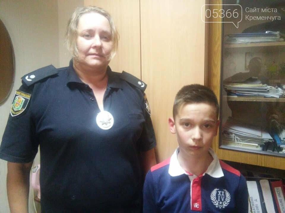 """Поліція Кременчука знайшла розшукуваного хлопчика, який """"просто гуляв"""", фото-1"""