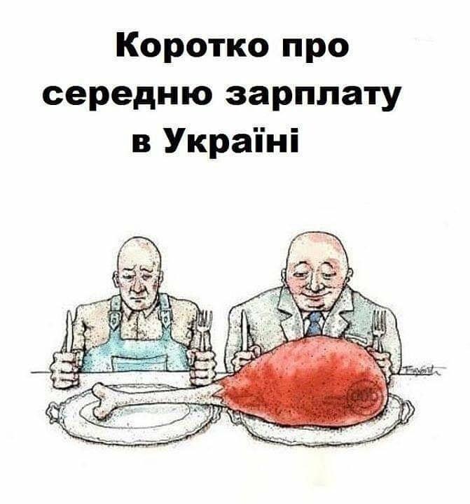 Середня заробітна плата на Полтавщині та по Україні: люди у ці цифри не вірять, фото-1