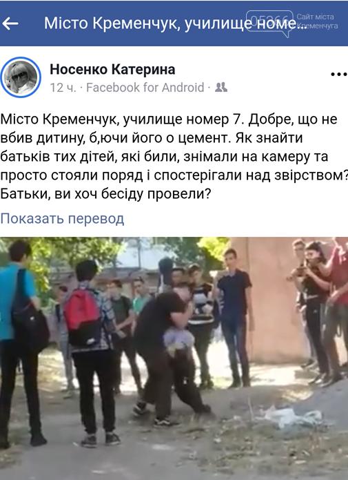 Стояли й дивилися: відео (18+) бійки між студентами Кременчуцького ВПУ №7, фото-1