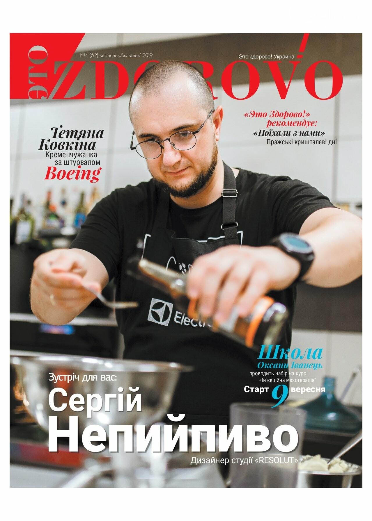 """Зустрічайте перший осінній випуск журналу """"Это здорово"""" , фото-1"""