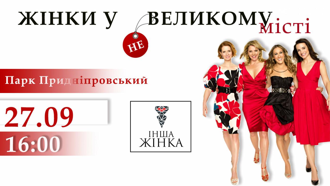 """Кременчужанок запрошують на фестиваль """"Жінки у невеликому місті"""", фото-1"""