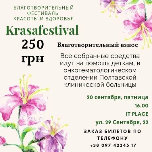 """У Кременчуці на благодійному фестивалі """"Krasafestival"""" виступить відома блогерша @korya4ka, фото-1"""