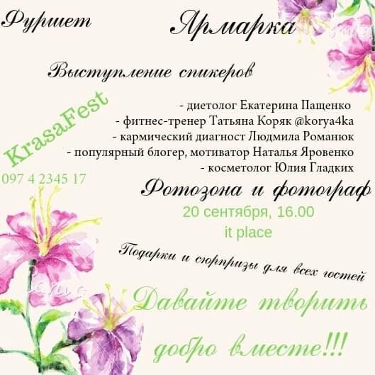 """У Кременчуці на благодійному фестивалі """"Krasafestival"""" виступить відома блогерша @korya4ka, фото-2"""