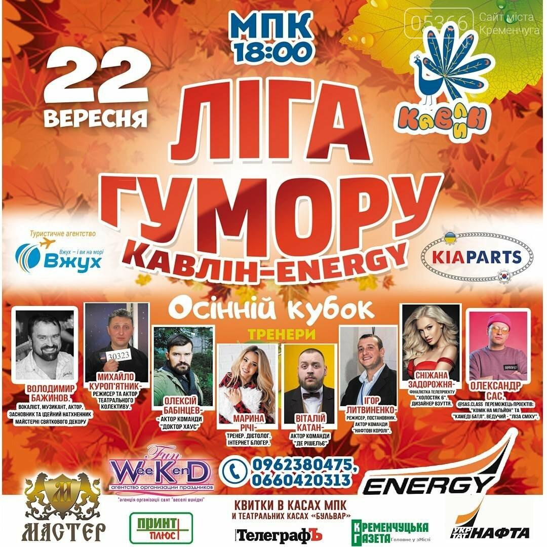 Ліга Гумору із зірковими тренерами: кременчужан запрошують на  головне гумористичне шоу осені, фото-1