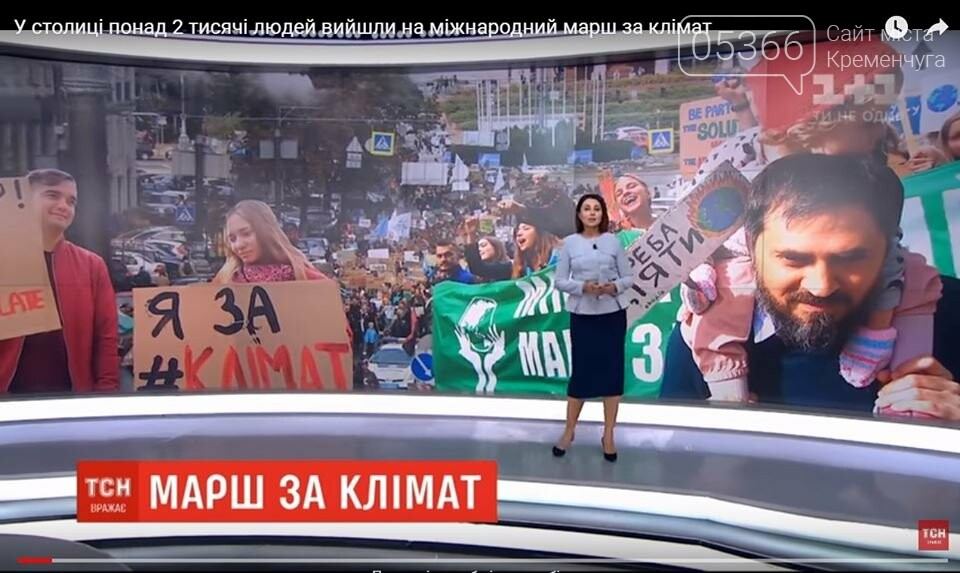 Кременчужани провели у Києві марш за клімат, фото-2