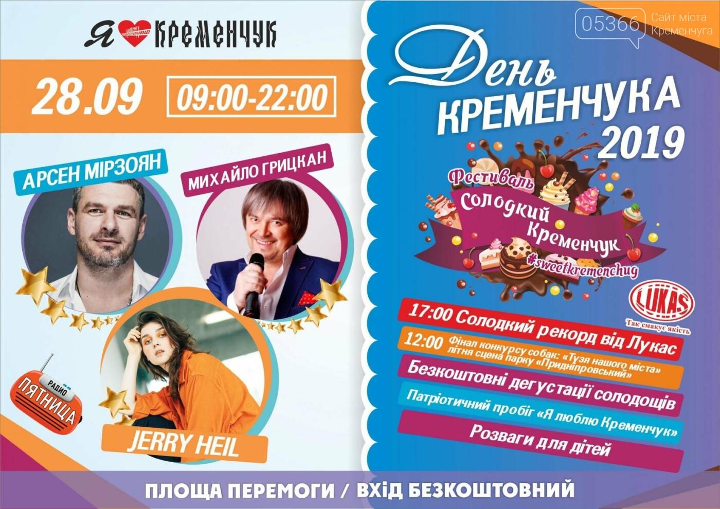 """Програма фестивалю """"Солодкий Кременчук"""": хто і коли виступатиме, фото-1"""