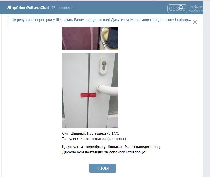 Мешканці Полтавщині можуть повідомляти про нелегальні заправки чи гральні заклади в Телеграм-каналі, фото-1