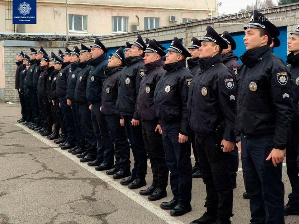 Кременчуцькі патрульні отримали офіцерські звання, фото-2