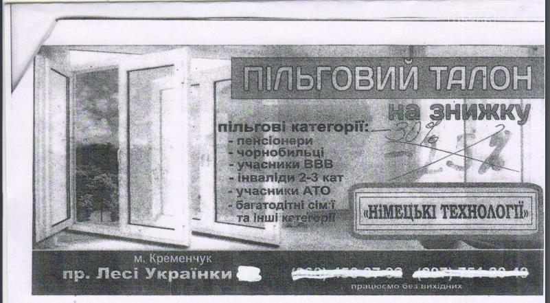 У Кременчуці та на Полтавщині шахраї продають вікна, люди лишаються без грошей: Держпродспоживслужба, фото-2