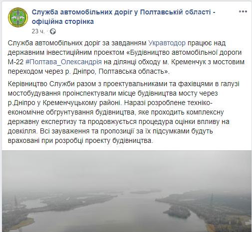 Міст будують не у Кременчуці, бо влада міста не подала техніко-економічне обґрунтування , фото-1
