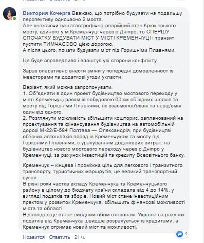 Міст будують не у Кременчуці, бо влада міста не подала техніко-економічне обґрунтування , фото-4
