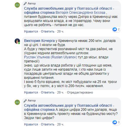 Міст будують не у Кременчуці, бо влада міста не подала техніко-економічне обґрунтування , фото-5