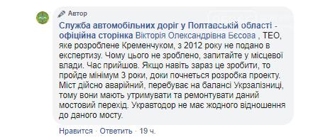Міст будують не у Кременчуці, бо влада міста не подала техніко-економічне обґрунтування , фото-7