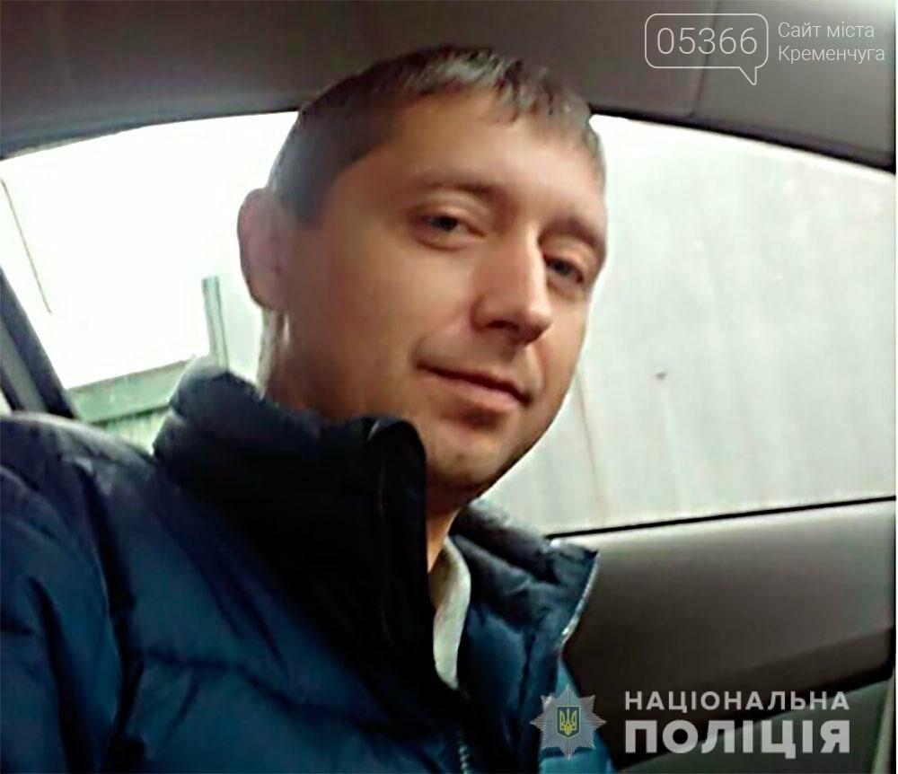 Поліція Полтавщини розшукує зниклого 35-річного чоловіка, фото-1