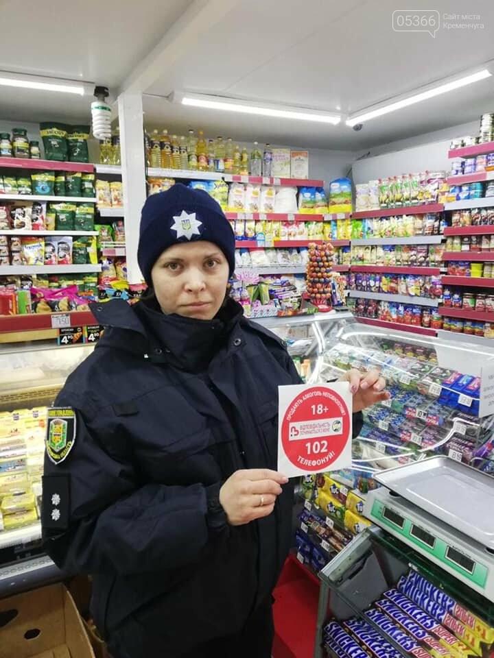 У Кременчуцькому районі поліція провела рейди, фото-3