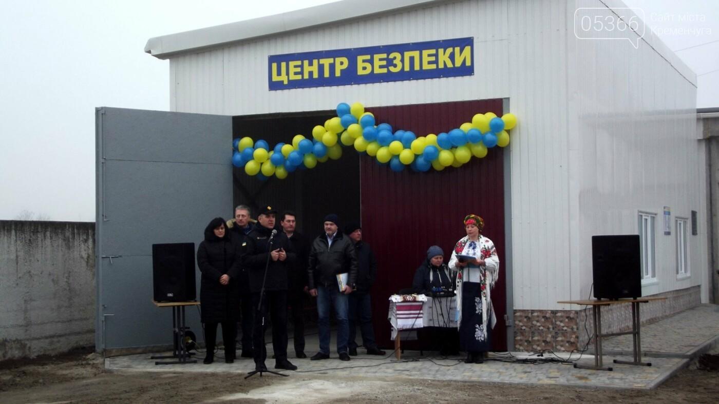 У Кременчуцькому районі відкрили Центр безпеки , фото-1
