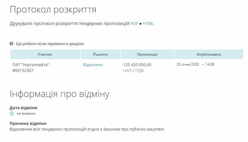 """Міноборони закупить в """"Укртатнафти"""" дизельне пальне на 500 млн гривень, фото-1"""