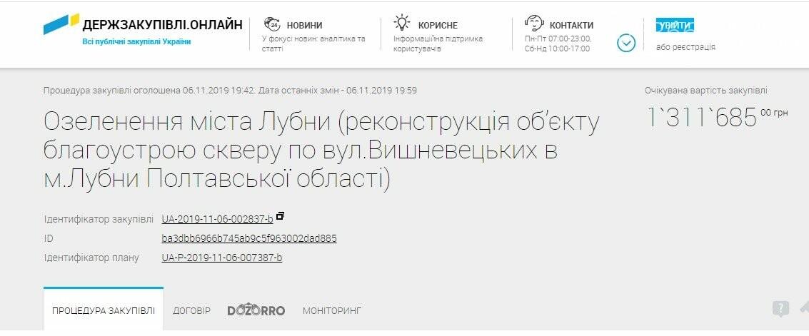 На Полтавщині депутату облради оголосили підозру у вимаганні грошей, фото-1
