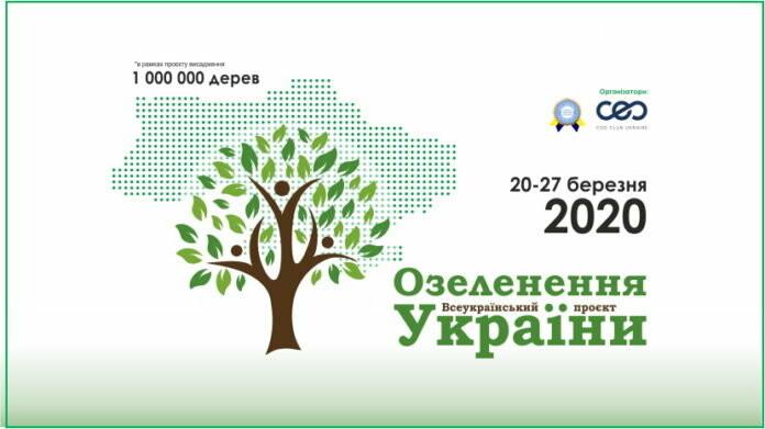 Кременчужан запрошують взяти участь в проекті «Озеленення України», фото-1