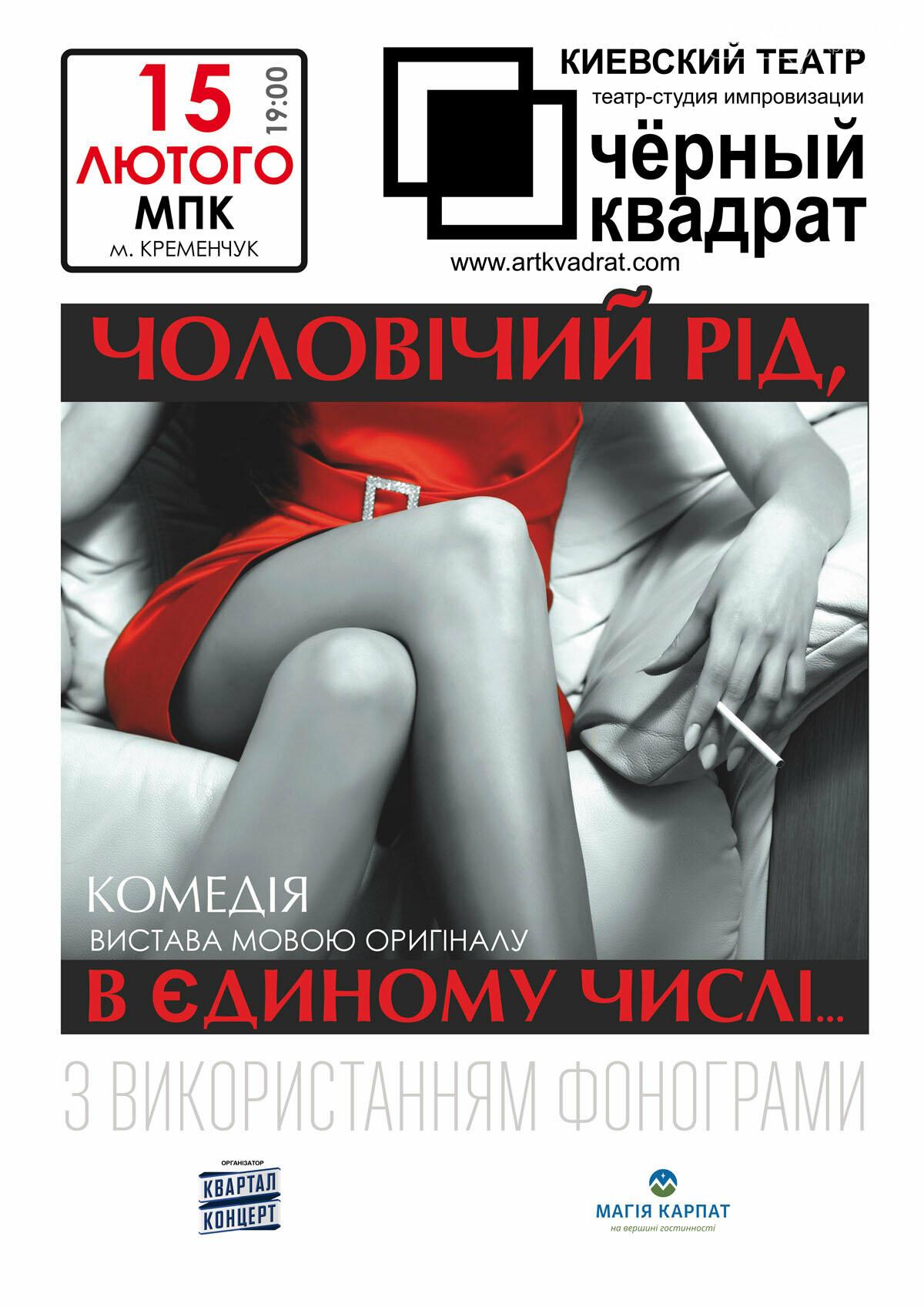 """Зустрічайте блискучу комедію """"Чоловічий рід в єдиному числі..."""" київського театра """"Чорний квадрат"""" в Кременчуці, фото-1"""