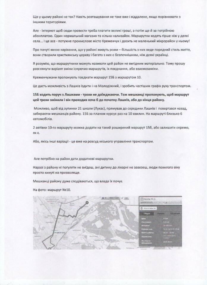 Звернулися до Малецького: жителі Лашків просять владу звернути на них увагу, фото-2