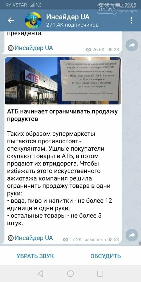 У супермаркетах хочуть обмежувати продаж продуктів в одні руки, фото-1