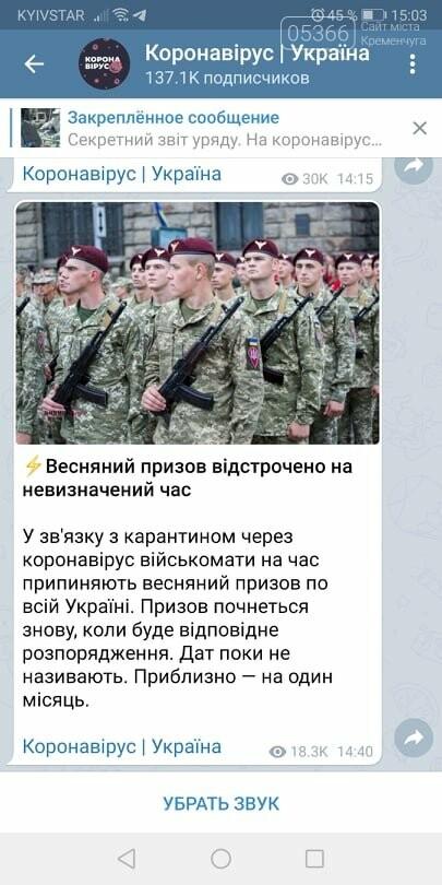 Коронавірус в Україні вплинув на весняний призов, фото-1