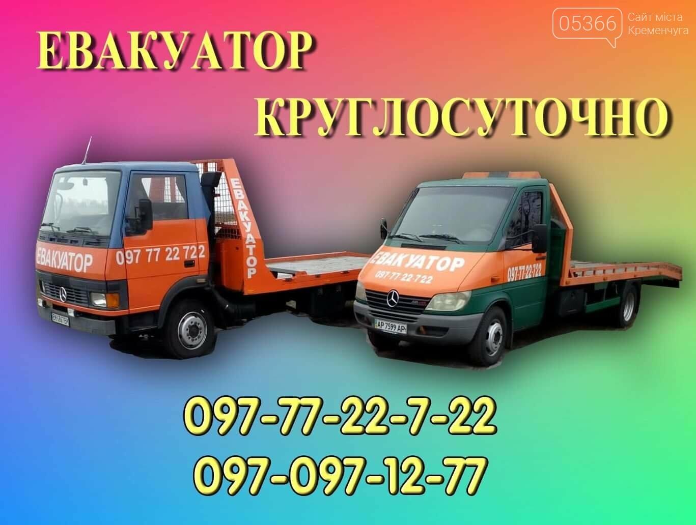эвакуатор Кременчуг