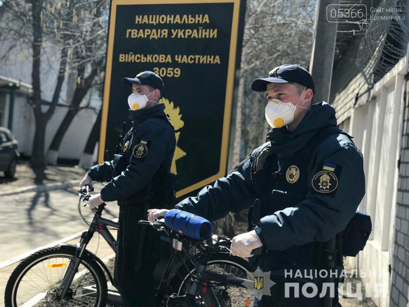 З 3 квітня Кременчук патрулюватимуть нацгвардійці на велосипедах, фото-1
