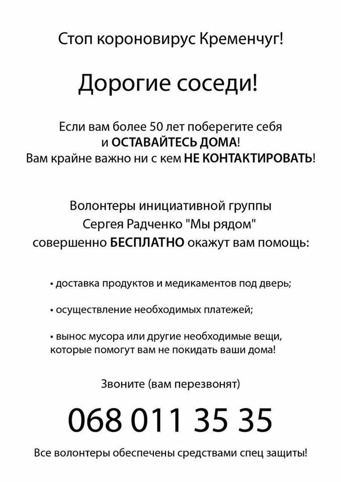 """Ініціативна група Сергія Радченка """"Ми поряд"""" безкоштовно допомагає літнім кременчужанам, фото-1"""