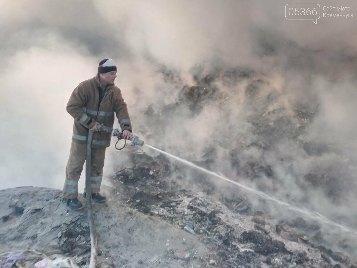 У Кременчуці горіло міське сміттєзвалище: пожежники боролись з вогнем протягом  восьми годин, фото-1