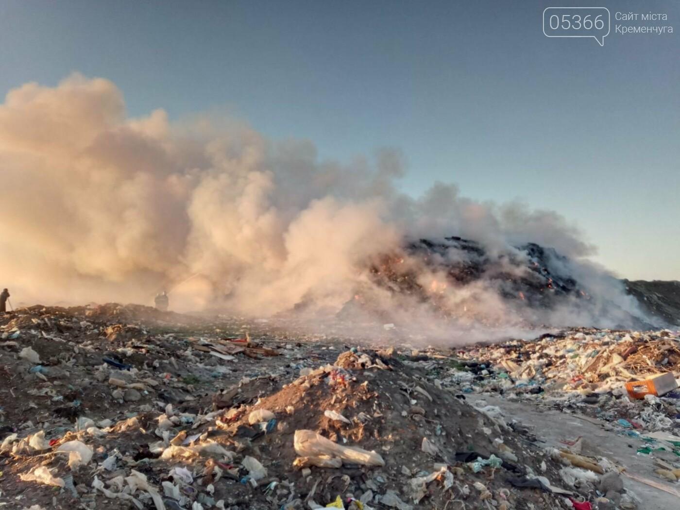 У Кременчуці горіло міське сміттєзвалище: пожежники боролись з вогнем протягом  восьми годин, фото-2