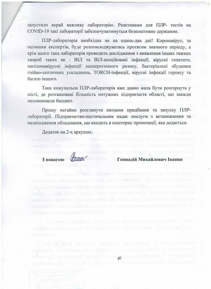 Обладнання для ПЛР-лабораторії уже в Кременчуці: містян тестуватимуть на COVID-19 безкоштовно, фото-2