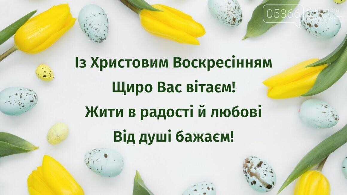 Вітаємо кременчужан з Великоднем! Христос Воскрес!, фото-1