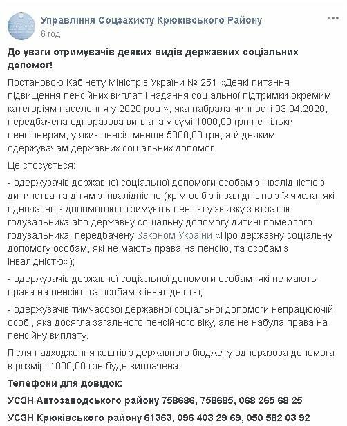 Обіцяну Зеленським 1000 гривень отримають не лише пенсіонери, фото-1