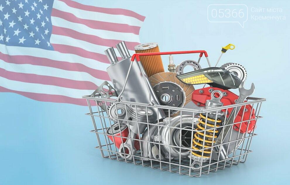 Интернет магазин автозапчастей из США, Эмиратов, Польши, Литвы, Тайвани, фото-1