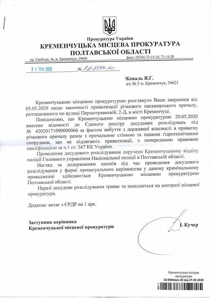 Кременчуцька прокуратура відкрила провадження за фактом приватизації причалу, фото-1